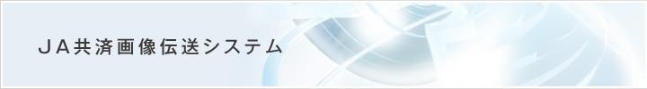 JA共済画像伝送システム